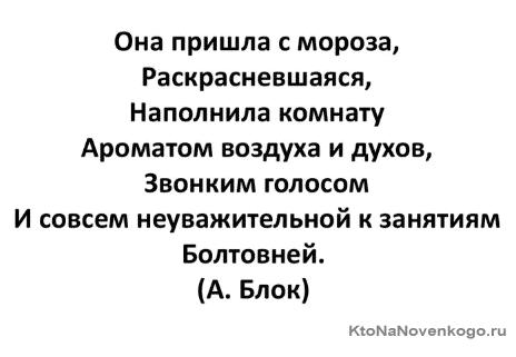 пример стихотворения без рифмы
