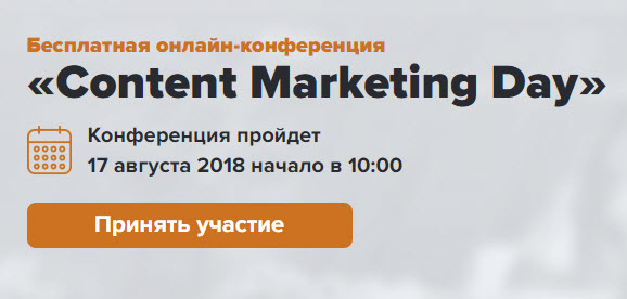 Бесплатная конференция Content Marketing Da