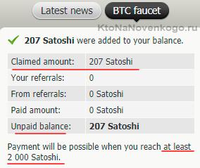 Получение биткоинов в бестчейндж через кран