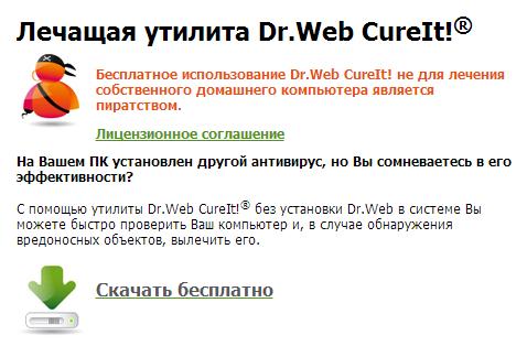 Бесплатный Доктор Веб