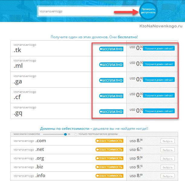 Подбор бесплатного доменного имени для сайта в Freenom
