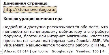 Бесплатная раскрутка сайта в поисковиках