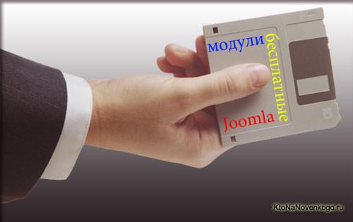 Модули Joomla