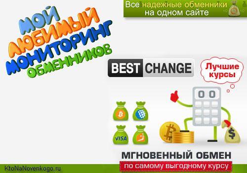 bestchange - ���������� ������ �����