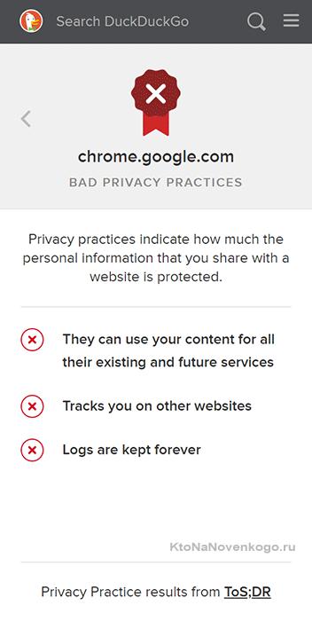 Безопасность открытия сайта