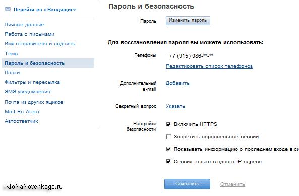 Настройка безопасности вашего почтового ящика в Майл.ру