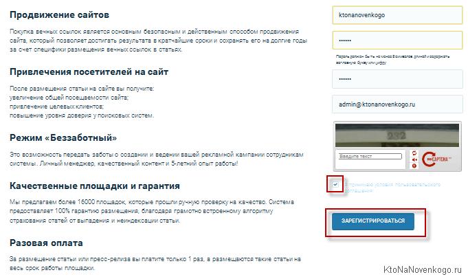 Регистрация в бирже статей Миралинкс