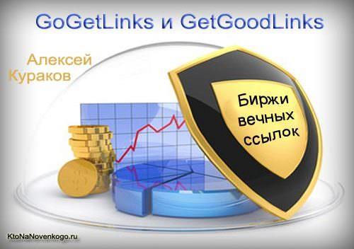 Коллаж из картинок на тему биржи Гогетлинкс и гетгудлинкс