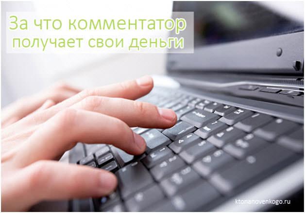 Онлайн заработок на комментариях