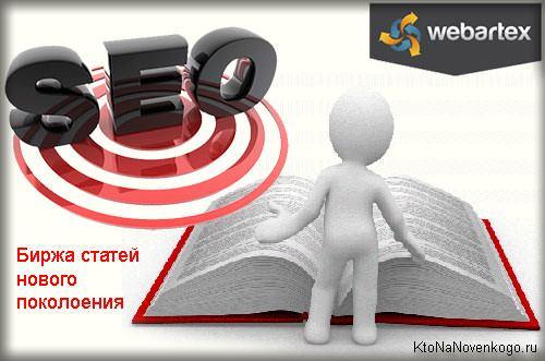 В бирже WebArtex появилась возможность размещать свои статьи, а не ждать их написания их же копирайтерами, создание, продвижение и заработок на сайте