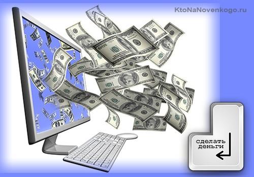 Деньги вылетают из монитора на стол