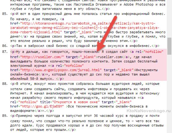 Подсветка битой ссылки в исходном коде страницы