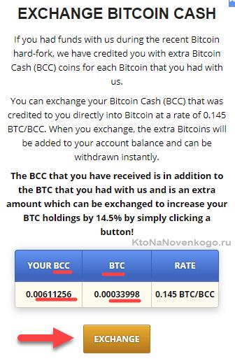 Начисление Bitcoin Cash в FreeBitcoin