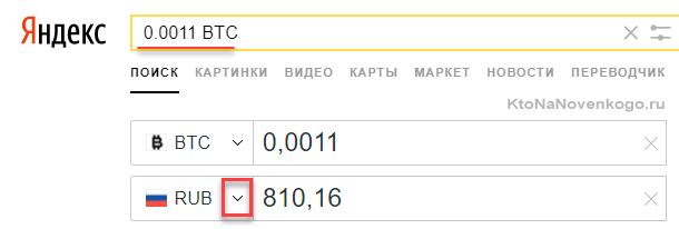 Биткоин калькулятор в Яндексе