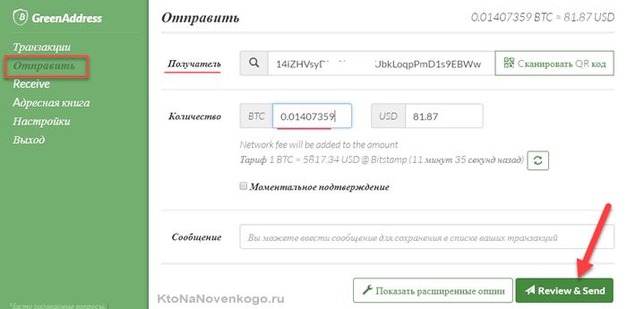 Веб кошелек биткоин как создать пул биткоин