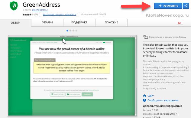 Устанавливаем приложение GreenAddress для работы с bitcoin wallet