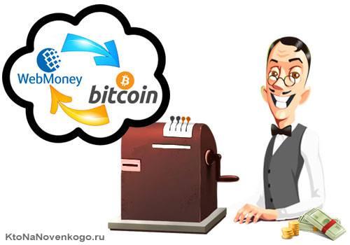 Как купить или продать биткоины через обменник