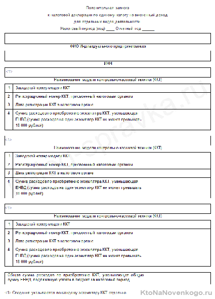 Бланк пояснительной записки