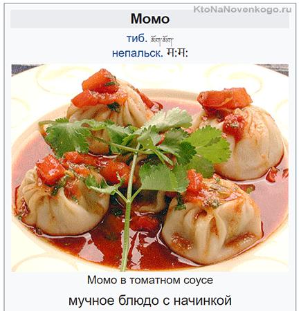 Блюдо Момо