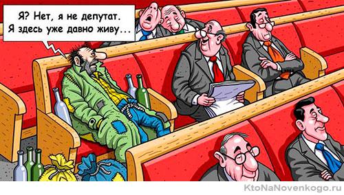 В парламенте