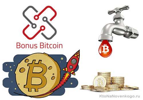 Биткоин кран BonusBitcoin