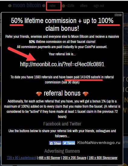 Реферальный бонус в Мун Биткоин