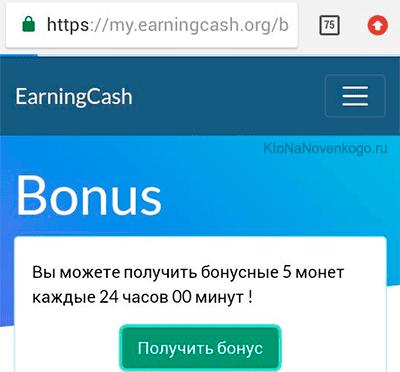 Бонус на баланс
