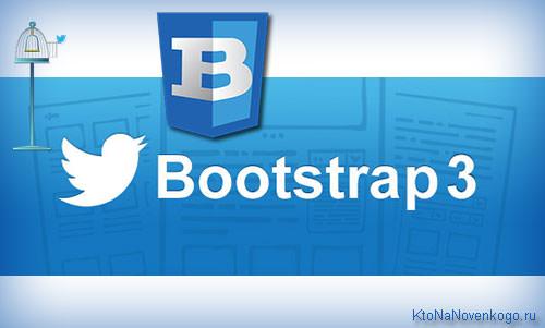 Bootstrap 3 — отзывчивый фреймворк для быстрого создания дизайна современных сайтов