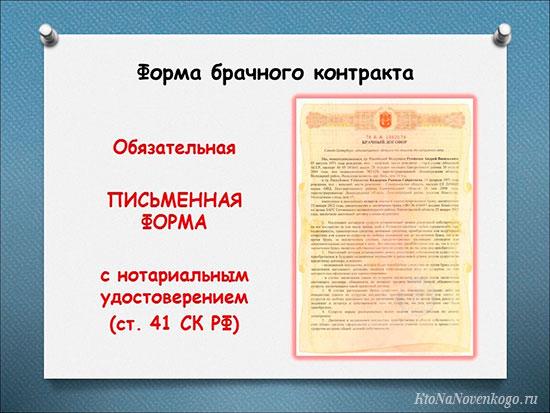 Форма контракта
