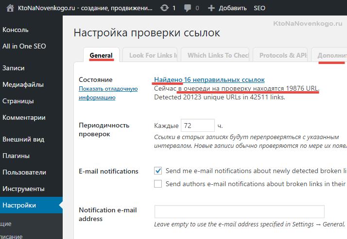 Проверка сайта на битые ссылки в Broken Link Checker