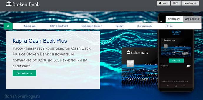 BToken Bank