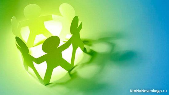 Символическое объединение людей для реализации различных проектов