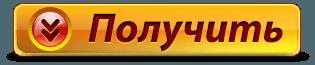 Пример яркой кнопки со стрелками