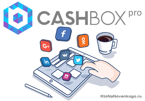 CashBox