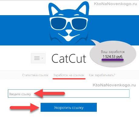 Заработать на укоротах в CatCut