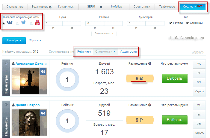 Цены на размещение поста во Вконтакте через ВебАртекс
