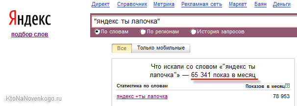 Частота запроса ты лапочка в Яндексе