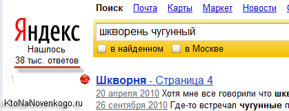 Как определить конкурентность запроса в Яндексе