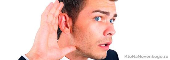 Человек прислушивается