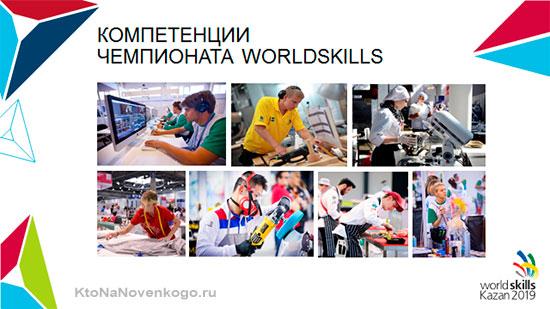 Чемпионат WorldSkills