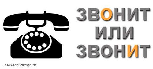ЗвонИт или звОнит – говорим правильно
