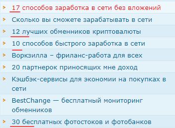 Использование числительных в кликбейт заголовках
