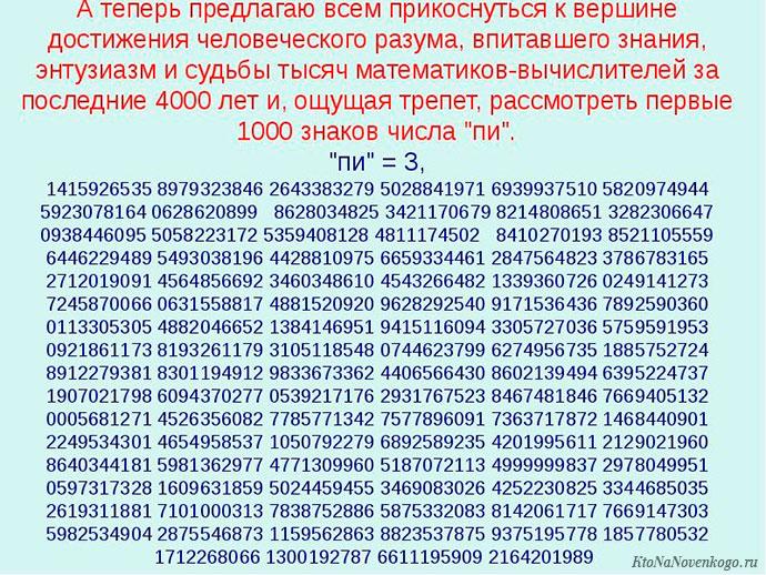 Цыфры