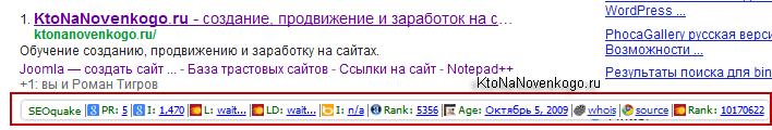 Самое популярно СЕО расширение для браузере - SEO Quake
