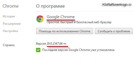 Как посмотреть текущую версию Гугл Хрома