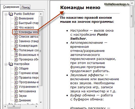 Пример использования фреймов при организации файла Хелп к программному обеспечению