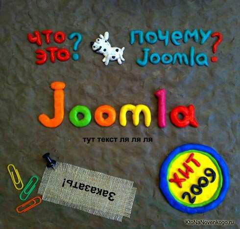 Что такое Joomla