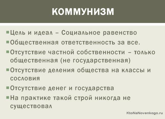 Признаки коммунизма