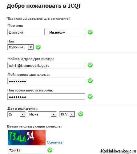 Указываем свои данные при регистрации
