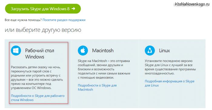 Скачивание Скайпа для нужной операционной системы